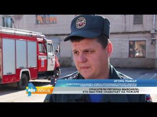 РЕН Новости Псков 15.09.2016 # Спасатели региона выясняли, кто быстрее работает на пожаре
