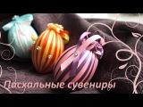Пасхальные яйца из атласных лент / Easter eggs decorated with ribbons