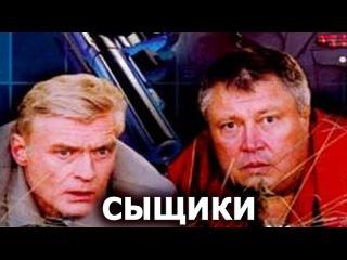 Сыщики 1 сезон 1 серия Русский сериал