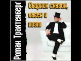 Роман Трахтенберг - 01 Григорий Орлов 2006