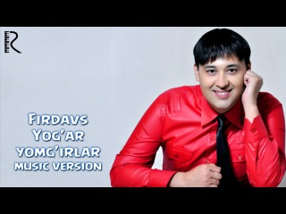 Firdavs - Yog'ar yomg'irlar | Фирдавс - Ёгар ёмгирлар (music version)