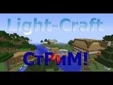 Очередной стрим на Light-Craft`e.