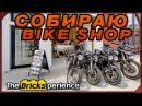 СОБИРАЮ BIKE SHOP в игре - The Bricksperience