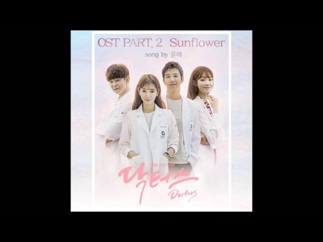 Doctors Sunflower Younha