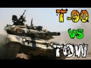 СИРИЯ ТАНК Т-90 ОТРАЗИЛ АМЕРИКАНСКУЮ РАКЕТУ TOW ТЕРРОРИСТЫ В ШОКЕ wot