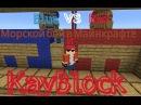НА БОРДАЖ| Морской бой в майнкрафте 0.14.0 с KayBlock!