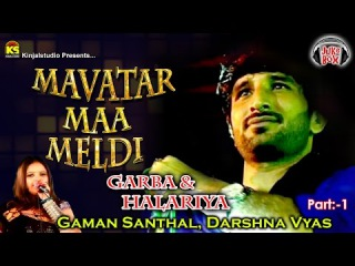 Gujarati Hits Song l Gaman Santhal l Mavatar Maa Meladi Part - 1 l Garba & Halariya Mix Song