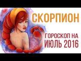 Гороскоп для Скорпионов на Июль 2016 от Веры Хубелашвили
