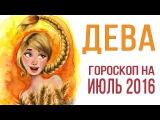 Гороскоп для Дев на Июль 2016 от Веры Хубелашвили