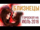 Гороскоп для Близнецов на Июль 2016 от Веры Хубелашвилии