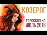 Гороскоп для Козерогов на Июль 2016 от Веры Хубелашвили