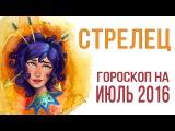 Гороскоп для Стрельцов на Июль 2016 от Веры Хубелашвили