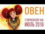 Гороскоп для Овнов на Июль 2016 от Веры Хубелашвили