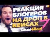 Реакция блогеров на дроп в кейсах кс го на Cases4Real #7