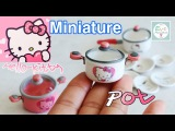 미니어쳐 식완 ✔헬로키티 냄비 Minature rement ✔Hello Kitty Pot Polymerclay
