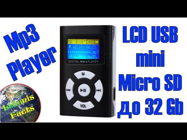 Посылка с AliExpress 4 - MP3 Player LCD USB mini Micro SD до 32 Gb