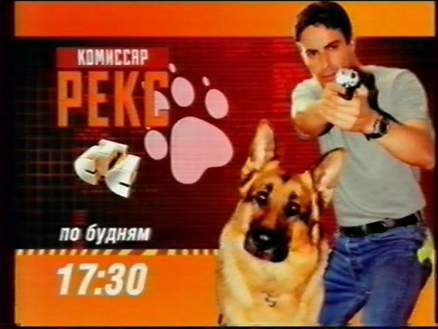 Комиссар Рекс (СТС, июль 2006) Анонс
