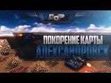 Покорение карты «Александровск» часть 1 | Академия паркура