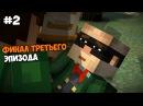 Minecraft Story Mode Эпизод 3 Да где же оно Прохождение на русском Часть 2 ФИНАЛ