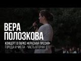 Вера Полозкова - Города и Числа (Часть 2)