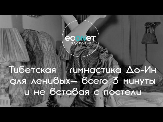 Тибетская гимнастика До Ин для ленивых ВСЕГО 3 минуты и не вставая с постели econetru