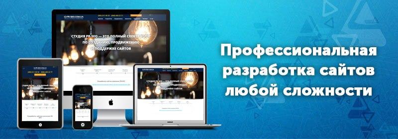 pr-seo.com.ua/sozdanie_saita/