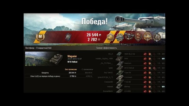 M18 Hellcat Мастер медаль Пула медаль Думитру основной калибр защитник воин World of Tanks