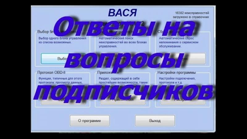 Ответы на вопросы подписчиков по VCDS Вася Диагност