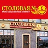 Столовая №1 Санкт-Петербург