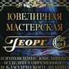 """Ювелирная мастерская в Витебске """"ГЕОРГ"""""""