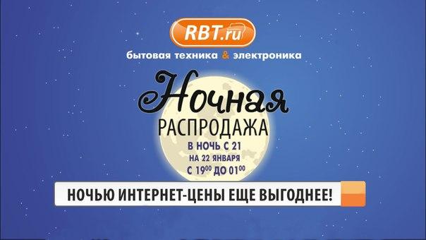 Рбт челябинск интернет магазин распродажа акции