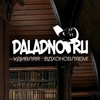 DaLadno.ru - шокирующие факты!