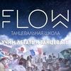 FLOW   Танцевальная школа   Брейк Данс