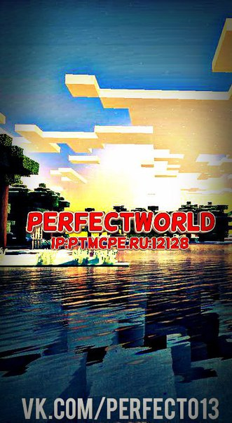 Сервер PerfectWorld