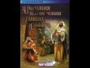 Библия.Ветхий Завет:Книга Плач Иеремии