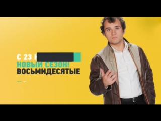 Восьмидесятые 5 сезон 9 + 10 + 11 серия ССЫЛКА В КОМЕНТЕ Анонс