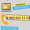 Ремонт компьютеров на дому Волгоград, Волжский