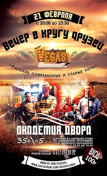 Афиша Великие Луки 21 февраля 20:00-23:30 Вечер в кругу друзей