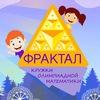 """Математический кружок """"ФРАКТАЛ"""""""