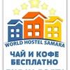 World Hostel Samara|Cамара| Хостел в Самаре
