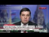 Про паритет евро-доллара и поведение национальной валюты Андрей Сырчин на РБК в программе