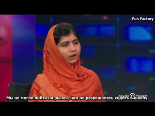 Интервью с Малалой Юсуфузай/The Daily Show - Malala Yousafzai Extended Interview rus sub