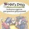 """Папка для детских документов """"Kid's Pass"""""""