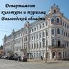Департамент культуры и туризма Вологодской обл.