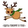 Подслушано Октябрьский район г. Красноярск