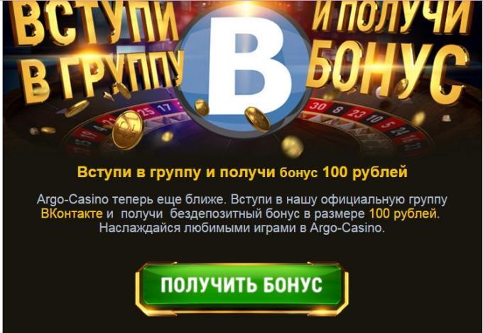казино дающие бездепозитный бонус при регистрации