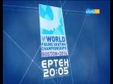 Ертең 2005-те Мәнерлеп сырғанау. Әлем чемпионаты. Еркін бағдарлама. Ерлер. Бостон АҚШ