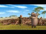 Мадагаскар 2Madagascar Escape 2 Africa (2008) Видеоклип I Like To Move It