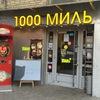 """БАР """"1000 миль"""""""