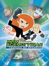 ��� ����������: ������ �� ������� / Kim Possible: A Sitch in Time (2003)